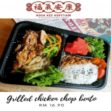 GRILLED CHICKEN CHOP BENTO JAPANESE TERIYAKI SAUCE